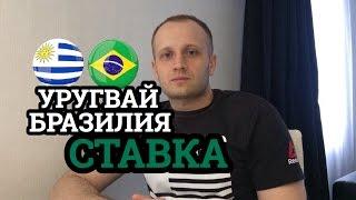 СТАВКА| ПРОГНОЗ ФУТБОЛ| УРУГВАЙ-БРАЗИЛИЯ| ВЛОГ #22