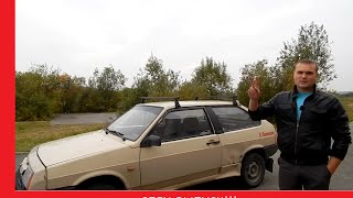 Знакомство С Ваз-2108. Легендарный Авто! (Спец-Выпуск)