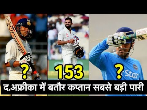 Highest Scores By Captains In South Africa | Sports Tak
