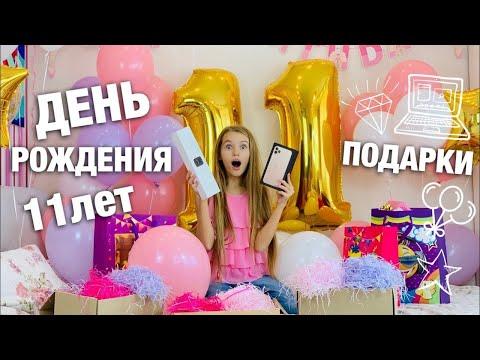 ПОДАРКИ на День Рождения / 11 ПОДАРКОВ на 11 лет / iPhone 11 это  реальность ? НАША МАША