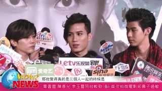 20150728 畢書盡 陳彥允 李玉璽同台較勁 Bii首次拍微電影卻鼻子過敏
