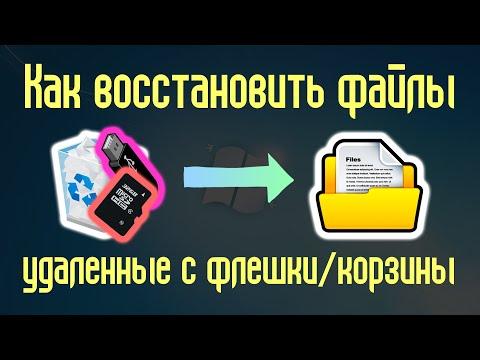 Как восстановить файлы, удаленные с флешки или из корзины