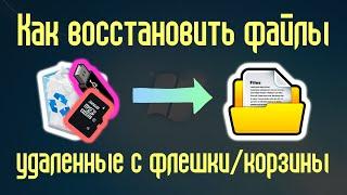 Как восстановить файлы, удаленные с флешки или из корзины(, 2015-09-29T13:28:35.000Z)