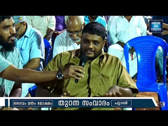 കുട്ടികൾക്ക് മതമുണ്ടോ?  Question & Answer by MM Akbar - Malayalam Islamic Speech