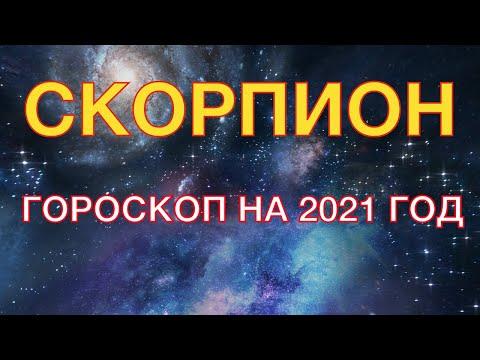 СКОРПИОН - ГОРОСКОП НА 2021 ГОД. ГЛАВНЫЕ СОБЫТИЯ ГОДА. ЛЮБОВНЫЙ ГОРОСКОП. ДЕНЕЖНЫЙ ГОРОСКОП