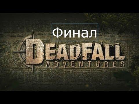 Deadfall Adventures прохождение на русском