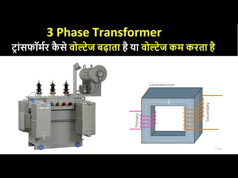 Step-up power transformer in hindi - YouTube
