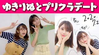 YouTube動画:可愛いかわいいゆきりぬとプリクラデート♡えっちゃんとの身長差www【コラボ】