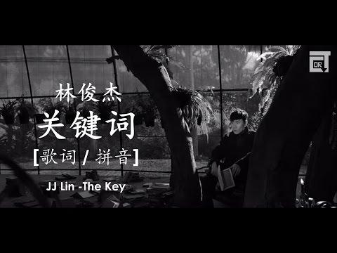 [歌词/拼音] [Lyrics/pinyin] 林俊杰 JJ Lin - 关键词 The Key