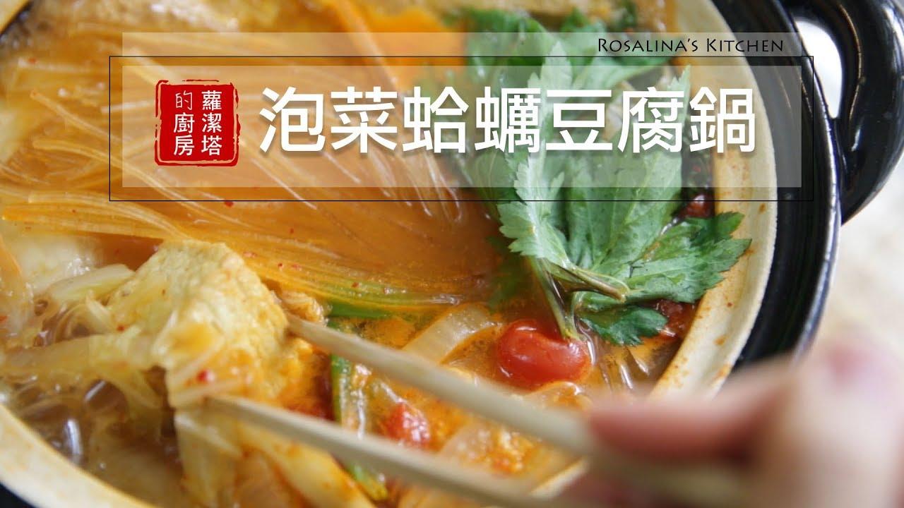 【蘿潔塔的廚房】泡菜豆腐蛤蠣鍋,滿滿的蔬菜,冬天就是要這樣來上一鍋!! - YouTube