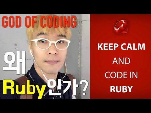 루비 프로그래밍 언어를 배워야 하는 이유