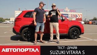 Тест-драйв Suzuki Vitara S. Вся правда