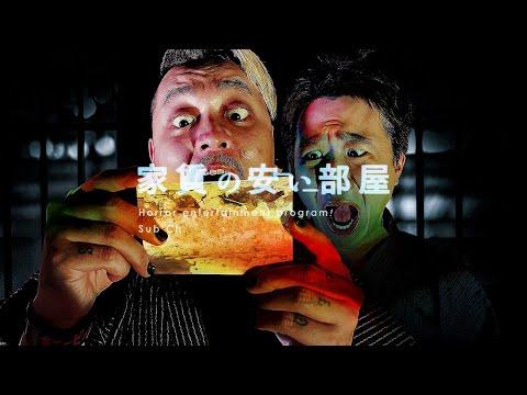 今年も戦慄!絶叫!納涼!最恐心霊写真5連発ゾゾゾの夏締めスペシャル2021