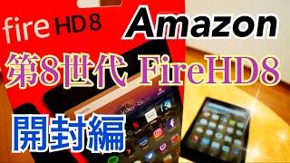 新型 Fire HD 8 第8世代 何が変わったの?【開封編】 #firehd8
