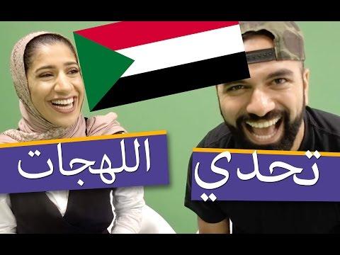 تحدي اللهجة السودانية مع مها جعفر Sudanese accent challenge with Maha Jaafar #لؤي_ساهي
