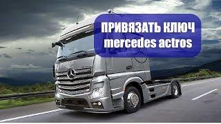 Привязать ключ к автомобилю мерседес Актрос