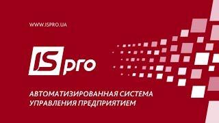 ISpro. Налаштування меню звітів