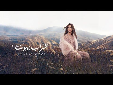 اغنية نانسي عجرم خراب بيوت 2017