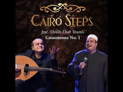 كايرو ستيبس - الشيخ ايهاب يونس في جنوسيين(Cairo Steps & Sheikh Ehab Younis -Gnossienne No. 1(live