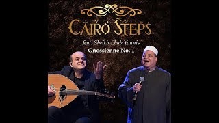 Cairo Steps ft. Sheikh Ehab Younis in Gnossienne No.1