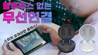 LG Tone Free TFP9 리뷰! 닌텐도 스위치엔…