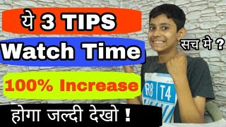 शर्त लगा लो ये Tips Tricks To Get Gain Increase Youtube Watch Time 4k Hours Complete कर देंगी| Hindi