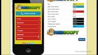 Создание мобильных сайтов! Видеоуроки + конструктор сайтов!
