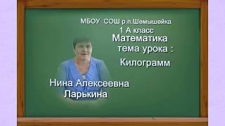 Урок математики в 1 А классе МБОУ СОШ р.п. Шемышейка