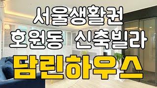 의정부 신축빌라, 서울생활권, 도봉산역 망월사역 더블역…