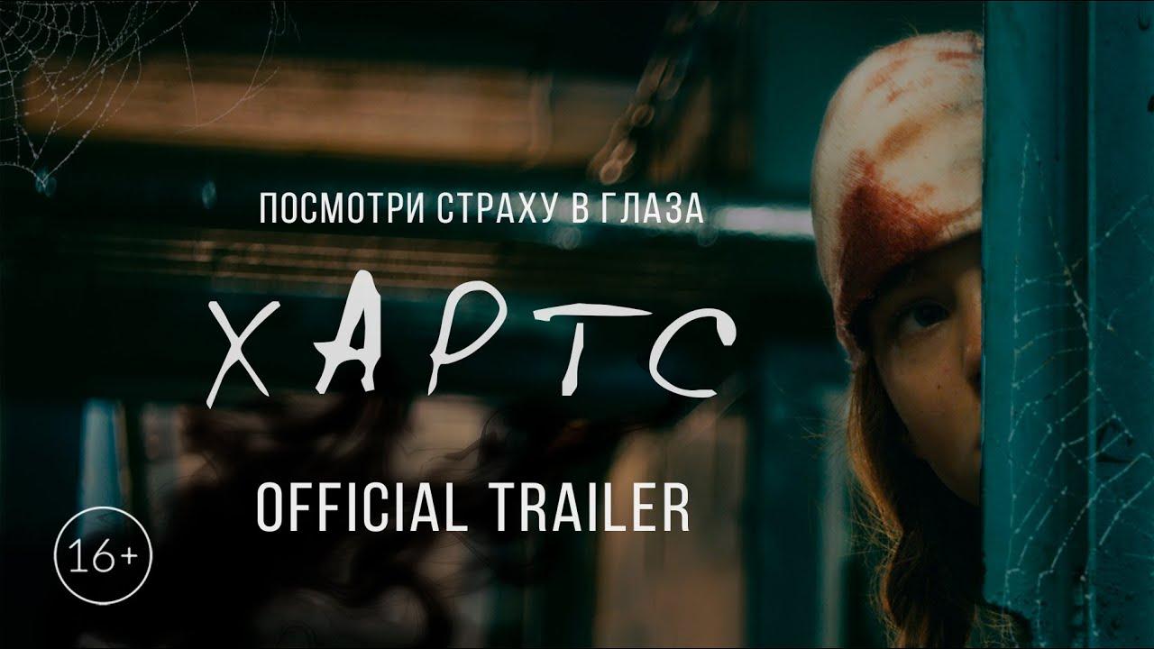 """""""ХАРТС"""" - полнометражный онлайн дебют коллег."""
