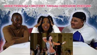 Иностранцы Смотрят Народные Танцы России 3