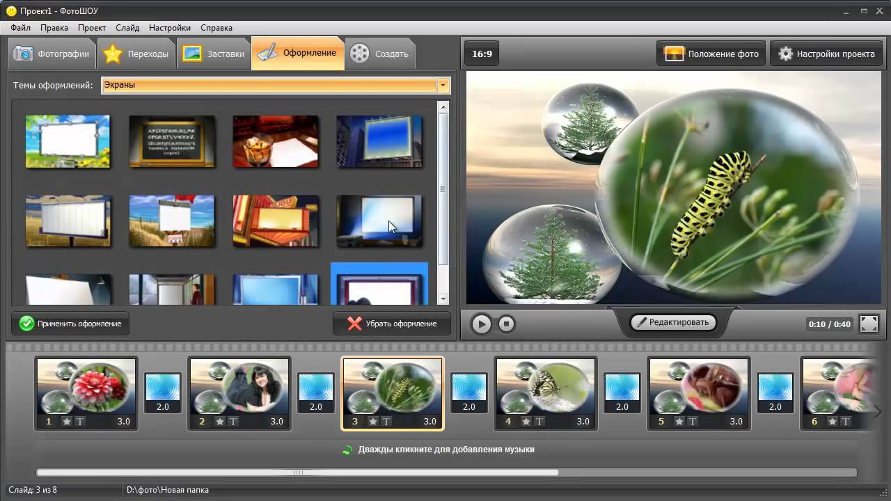Программа для видеооткрыток