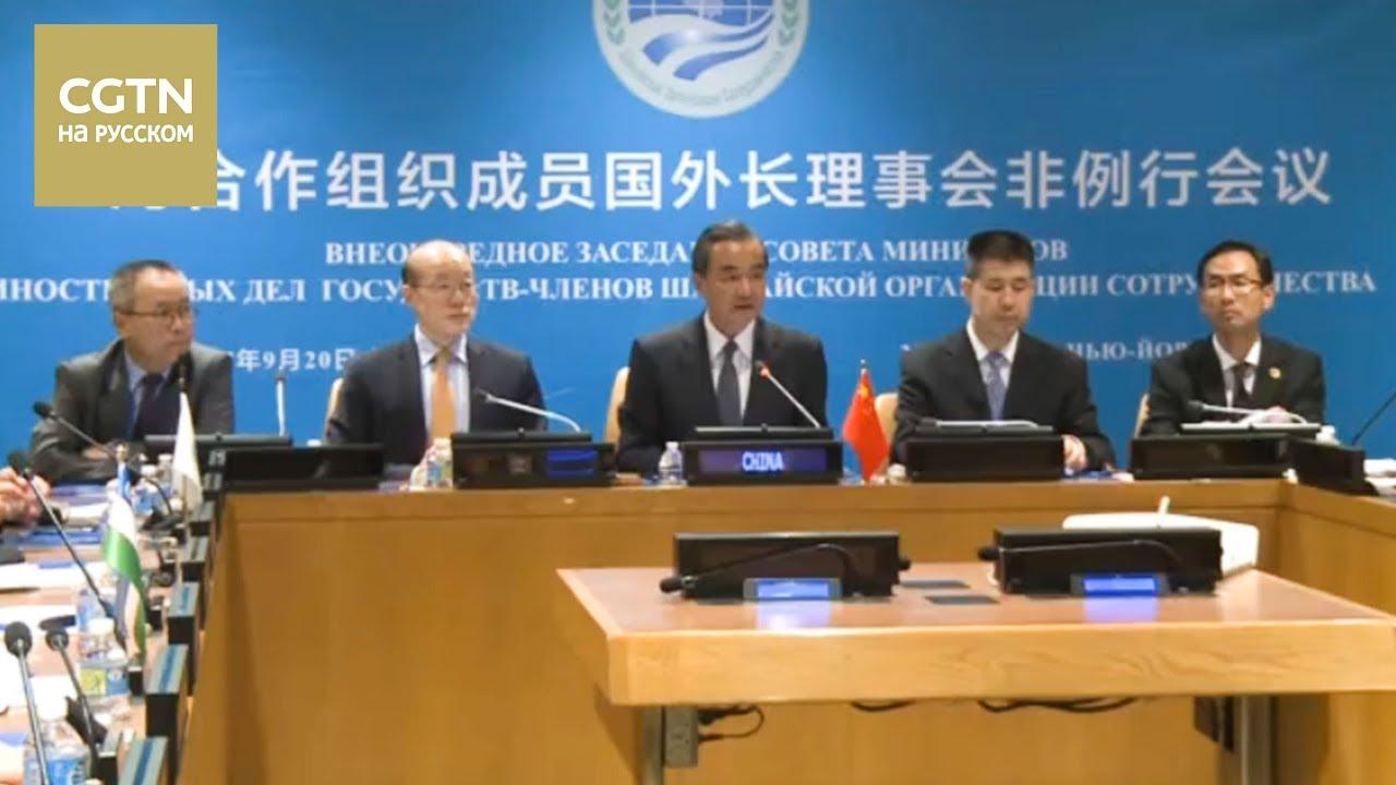 В Нью-Йорке состоялось внеочередное заседание совета министров иностранных дел ШОС[Age0+]