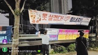우리공화당 대구수성갑지역 현수막 달기( 시지광장앞 ) …