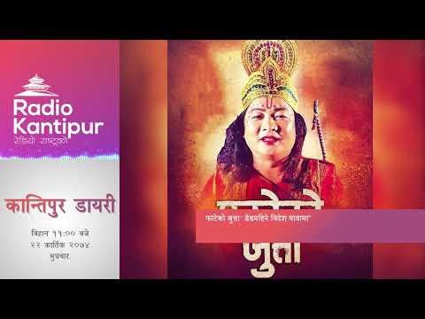 Kantipur Diary 11:00am - 08 November 2017