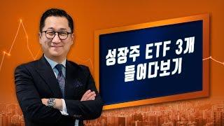 [유동원의 글로벌 투자 이야기] 성장주 ETF 3개 들려다보기
