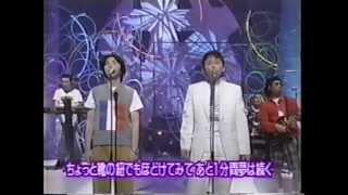 猿岩石 - 初恋