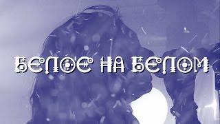 ЛИНДА - БЕЛОЕ НА БЕЛОМ