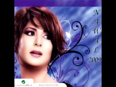 Nawal ... Wein Antihi | نوال الكويتية ... وين انتهى