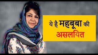 ये है महबूबा की असलियत ||  This is the reality of #MehboobaMufti #Jammu-Kashmir