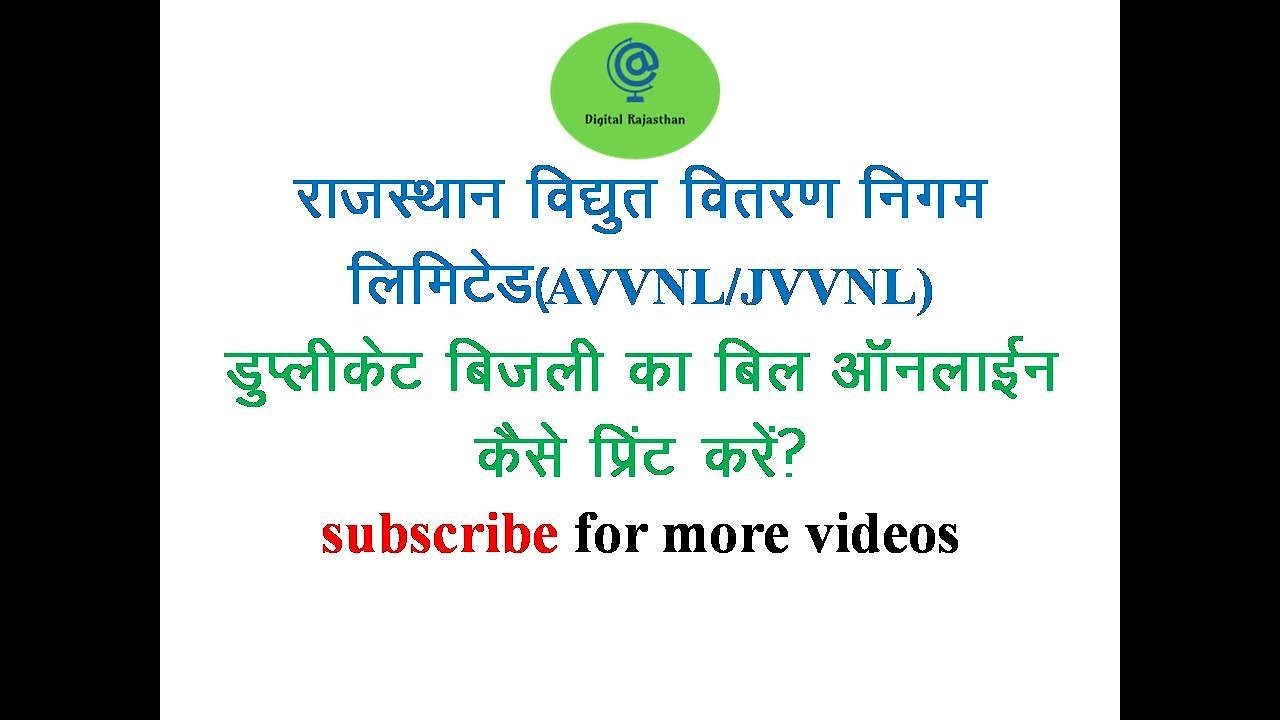 How To Get Print Duplicate Electricity Bill Online Of