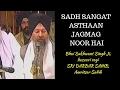 Sadh Sangat Asthan JagMag Noor Hai - bhai sukhwant singh hazoori ragi Sri Darbar Sahib,Amritsar