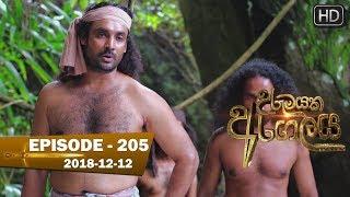 Urumayaka Aragalaya | Episode 205 | 2018-12-12 Thumbnail