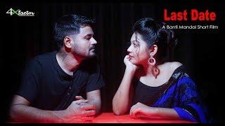 LAST DATE / A Banti Mandal Short Film / Produced By  Sanchita Banarjee & Banjo Joy