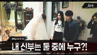 [실제상황] 두명의 여자와 결혼 준비하는 남자 ?! E…