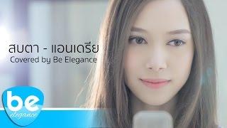สบตา - แอนเดรีย สวอเรช | Covered by Be Elegance