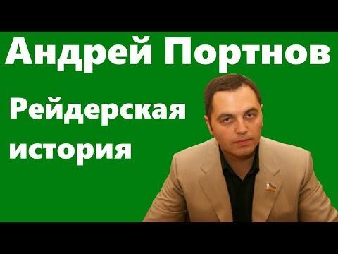 Андрей Портнов. История