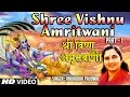 Download SHREE VISHNU AMRITWANI PART 1 I HD  I ANURADHA PAUDWAL I FULL  SONG MP3 song and Music Video