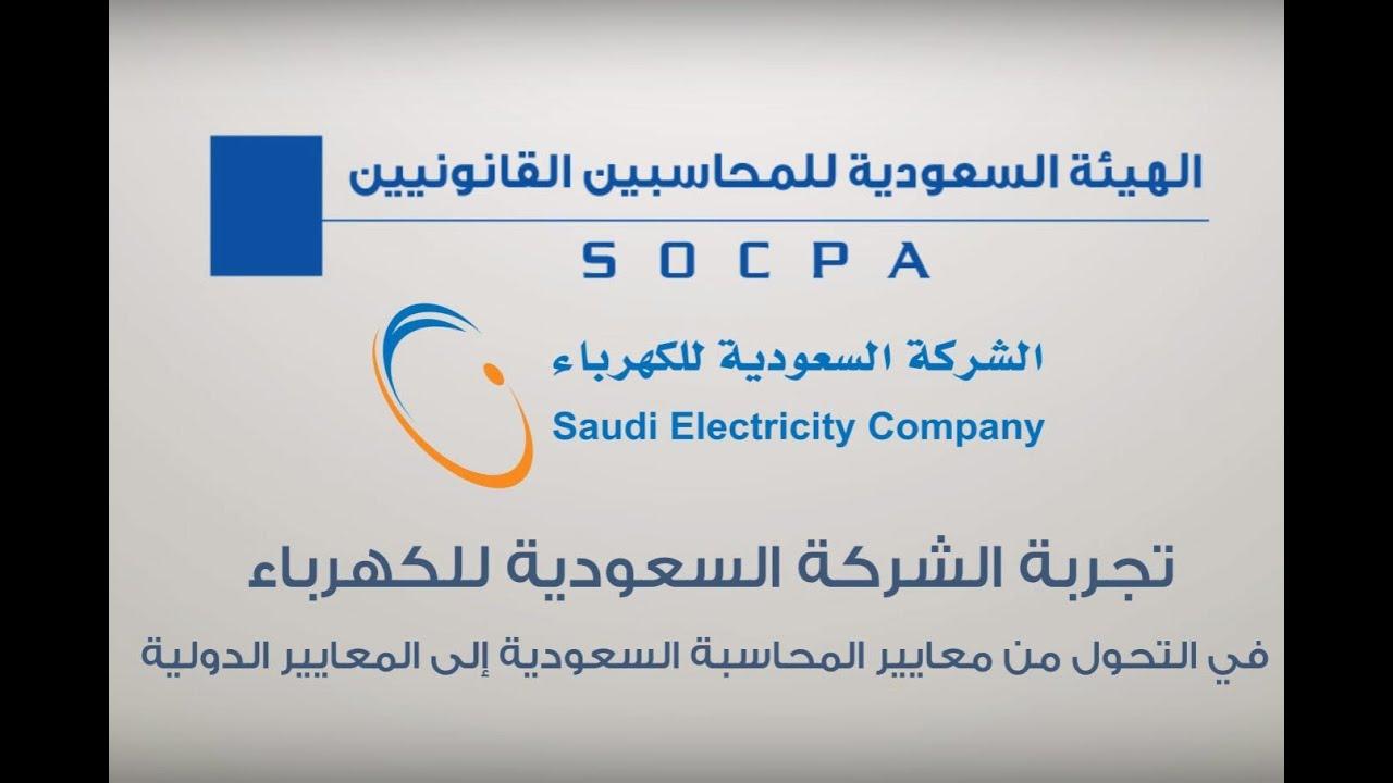 الهيئة السعودية للمحاسبين القانونيين الاخبار