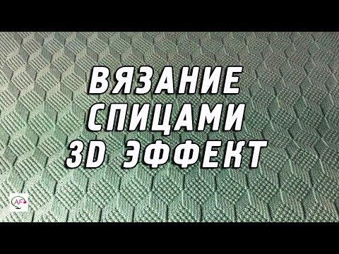 Вязание спицами в технике 3D  | Объемные узоры спицами и крючком